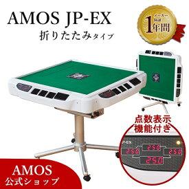 全自動麻雀卓 点数表示 AMOS JP-EX 折りたたみタイプ アフターサポート有(アモスジェイピー・イーエックス)