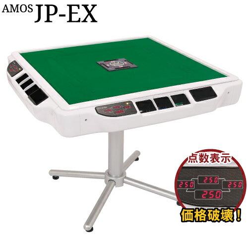 【点数表示】【サポート有】全自動麻雀卓 AMOS JP-EX(アモスジェイピー・イーエックス)