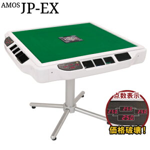 全自動麻雀卓 点数表示 AMOS JP-EX 座卓兼用タイプ アフターサポート有(アモスジェイピー・イーエックス)