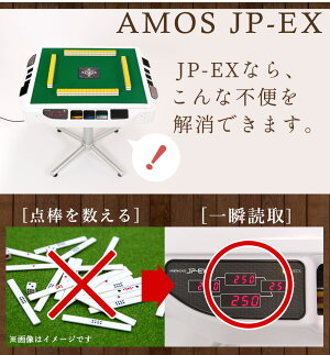 全自動麻雀卓点数表示AMOSJP-EX(アモスジェイピー・イーエックス)