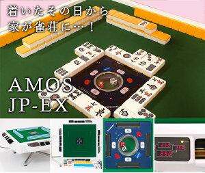 全自動麻雀卓点数表示AMOSJP-EX(アモスジェイピー・イーエックス)【サポート有】