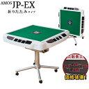 全自動麻雀卓 点数表示 AMOS JP-EX 折りたたみタイプ (アモスジェイピー・イーエックス)【サポート有】