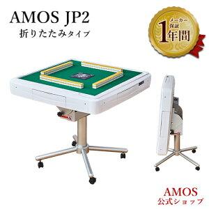 全自動麻雀卓点数表示AMOSJP2(アモスジェイピー・ツー)折りたたみ