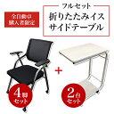 【全自動麻雀卓購入者限定】折りたたみ椅子4脚・サイドテーブル2台セット