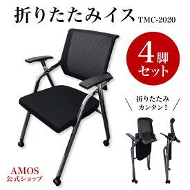 家庭用麻雀椅子 TMC-2020 4脚セット