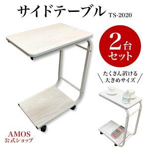 家庭用麻雀サイドテーブルTS-20202台セット