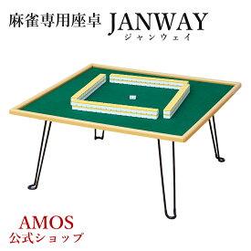 手打麻雀卓 janway(ジャンウェイ) 座卓 軽量 折りたたみタイプ