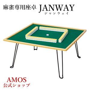 手打麻雀卓janway(ジャンウェイ)座卓軽量折りたたみタイプ