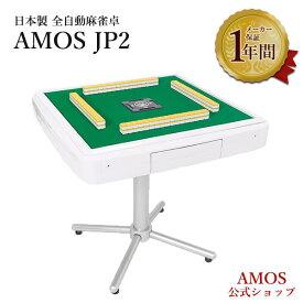 全自動麻雀卓 AMOS JP2 アフターサポート有 日本メーカー(アモスジェイピー・ツー)