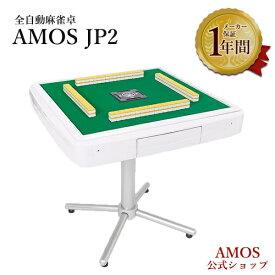 全自動麻雀卓 AMOS JP2 座卓兼用タイプ 日本メーカー アフターサポート有(アモスジェイピー・ツー)