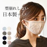 【予約】12月上旬/即納品ププラレースマスクPUPULAのおしゃれで上品なコットン布ドレスマスク日本製(pp037)