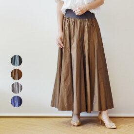 パシオーネ(PASSIONE)秋色が素敵な タフタスカート(pa002)