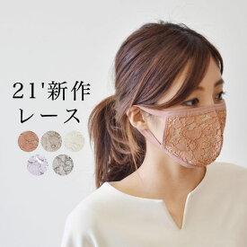 ププラ お花レースマスク PUPULAの洗えるコットン 涼しい 日本製(pp004)