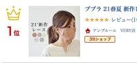 ププラお花レースマスクPUPULAの洗えるコットン涼しい日本製(pp004)