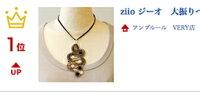 ziioジーオ大振りペンダント(zi012)