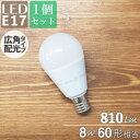 【1個セット】LED電球 普通球 E17 LED 電球 エコ 長寿命 低発熱 省エネ 替え電球 節電 インテリア 口金E17 おしゃれ …