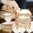 ♪♪♪ 照明 アロマライト おしゃれPahuf(パフ) アロマライトアロマ ライト 1灯 ダイニング カフェ 明るい 北欧 インテリア アンティーク LED対応 癒し プレゼント ギフト お祝い 誕生日