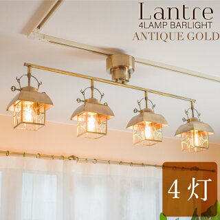 Lantreラントレ4灯バーライトアンティークゴールドライトブルックリン西海岸ハンギング照明器具電気天井照明ダイニングリビング北欧星ダイヤ子供部屋レトロかわいいおしゃれアンティークインテリアLED電球対応工具不要