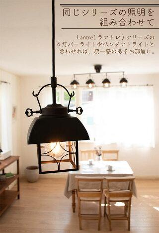 照明テーブルライトおしゃれLantreラントレテーブルライトライト寝室玄関トイレ階段廊下洗面所カウンターカフェ明るいインテリアレトロアンティークアイアンスチール