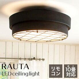 照明 シーリングライト レトロRAUTA ラウタ LEDシーリングライト おしゃれ 天井 照明 LED ライト リモコン付 リビング ダイニング 寝室 カフェ 明るい 6畳 8畳 10畳 インテリア 北欧 鉄 アイアン レトロ アンティーク ヴィンテージ