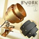 照明 テーブル おしゃれBYORK ビヨーク 1灯 クリップライト BK/ANGD デスクライト クリップライト テーブルライト ラ…