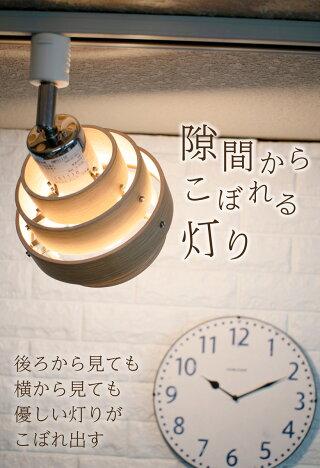 照明リビングおしゃれAVAROSアヴァロス1灯ダクトレール用照明天井天井照明ライト1灯リビングダイニング寝室カフェ木ウッドインテリアLED北欧ナチュラル照明補助ライト