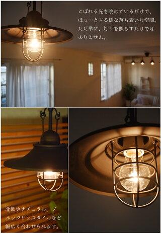 RAUTAラウタ天井天井照明1灯ダイニング玄関トイレ階段廊下洗面所カウンターカフェ明るいインテリアLEDレトロアンティークガレージインダストリアル照明シーリングライトおしゃれ
