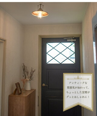 天井照明1灯アンティークゴールドダイニング玄関トイレ階段廊下洗面所カウンターカフェ明るいインテリアLEDレトロアンティークインダストリアル照明電気シーリングライトおしゃれRAUTAラウタ1灯シーリングゴールド