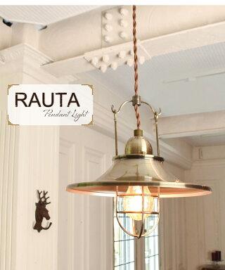 ペンダントライト照明電気おしゃれアンティークゴールド天井天井照明ライト1灯ダイニング玄関トイレ階段廊下洗面所カウンターカフェ明るいインテリアLEDレトロRAUTAラウタ1灯ペンダントゴールド