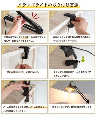 照明電気クランプライトおしゃれデスクライトクリップライトテーブルライトリビングダイニング寝室子供部屋カフェ明るいインテリアギフトプレゼント間接照明ディスプレイレトロアンティークRAUTAラウタデスクライト