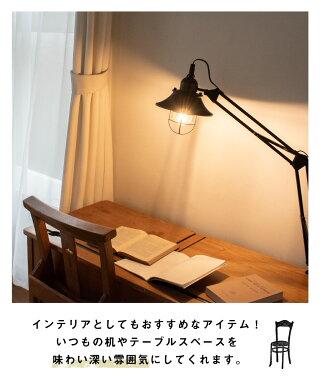 照明クランプライトおしゃれRAUTAラウタクランプライト父の日ギフトデスクライトクリップライトテーブルライトリビングダイニング寝室子供部屋カフェ明るいインテリアギフトプレゼント間接照明ディスプレイレトロアンティーク