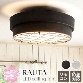 シーリングライト led おしゃれ 照明 8畳 10畳 6畳 LEDシーリングライト ブラック ホワイト レトロ ヴィンテージ カフェ アイアン メタル 調光 調色 RAUTA ラウタ