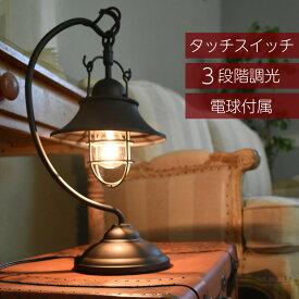 照明 電気 テーブルライト おしゃれ テーブルライト 北欧 アンティーク レトロ 間接照明 寝室 玄関 トイレ 階段 廊下 洗面所 カウンター カフェ 明るい ライト インテリア アイアン スチール ギフト 黒 RAUTA ラウタ テーブルライト