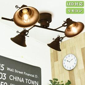 照明 シーリングライト おしゃれRAUTA2 ラウタ2 シーリングライト天井 天井照明 ライト 4灯 ダイニング リビング カフェ 明るい 6畳 10畳 インテリア アンティーク レトロ ランタン 黒 ブラック Black LED対応