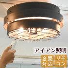 照明シーリングライトレトロRAUTAラウタ3灯シーリングライトおしゃれ天井天井照明3灯ライトリモコン付リビングダイニング寝室カフェ明るい6畳8畳インテリアLED北欧鉄アイアンレトロ