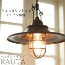 照明 ペンダントライト おしゃれ RAUTA ラウタ ペンダントライト ANBK/VWH 天井 天井照明 ライト 1灯 ダイニング 玄関…