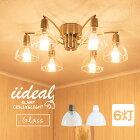 iidealイデアル6灯シーリングライトガラス照明器具電気天井照明天井シーリングライトダイニングリビング北欧ブルックリン西海岸子供部屋玄関レトロシンプルかわいいおしゃれアンティークインテリア