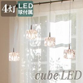 電球付き 照明 LED おしゃれ Cube LED キューブLED ペンダントライト 天井 天井照明 ライト 4灯 ダイニング キッチン カウンター 明るい インテリア ダクトレール キューブ 照明 ペンダント ライト