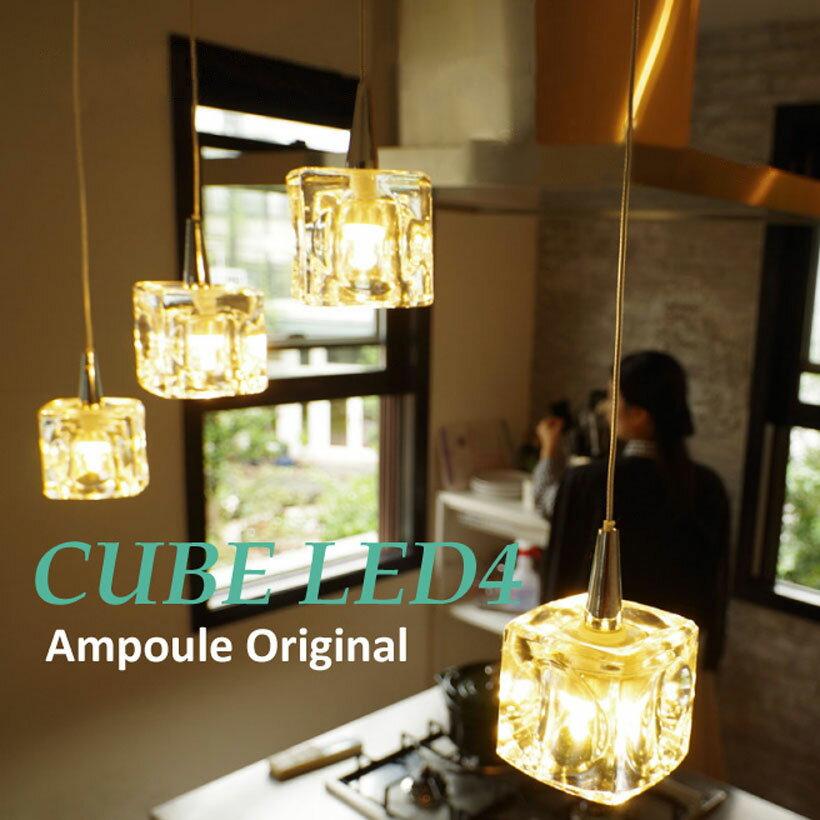 【照明 LED おしゃれ】 Cube LED キューブLED ペンダントライト 天井 天井照明 ライト 4灯 ダイニング キッチン カウンター 明るい インテリア ダクトレール キューブ 照明 ペンダント ライト