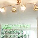 【店内全品ポイント20倍16日20時〜21日23時】♪♪♪【照明 バータイプ おしゃれ】AVAROS アヴァロス4灯 IV シーリング…