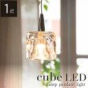 ペンダントライト Cube LED 1灯 天井照明 ...