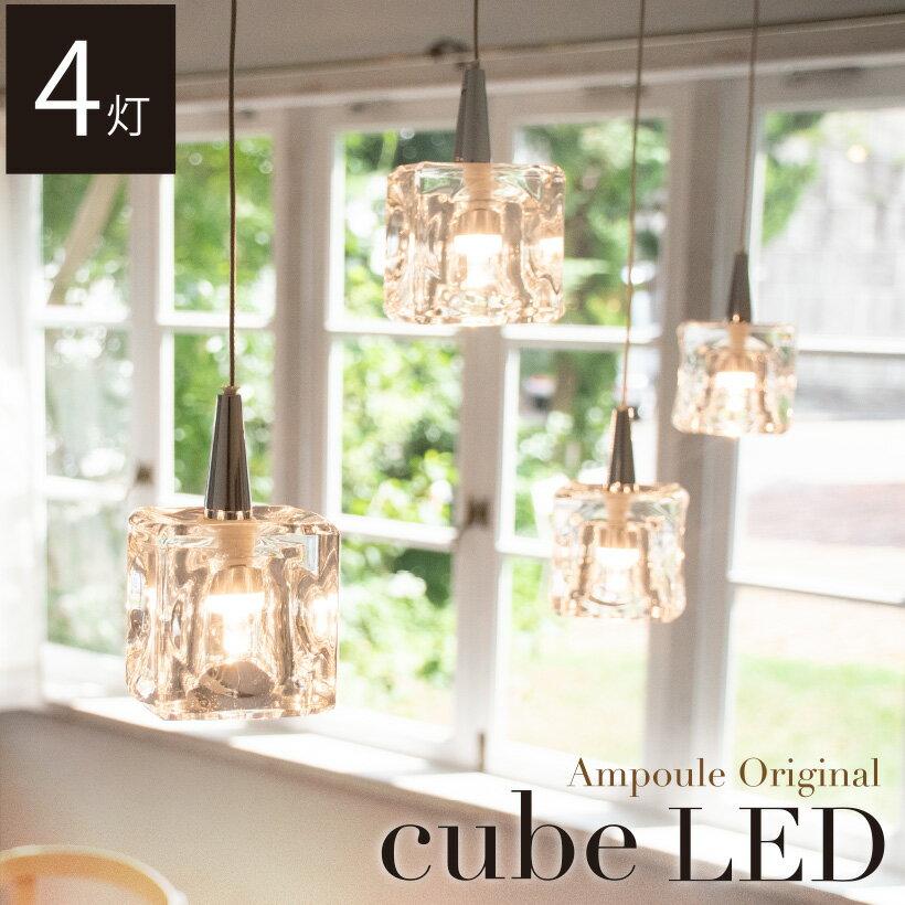 照明 LED おしゃれCube LED キューブLED ペンダントライト 天井 天井照明 ライト 4灯 ダイニング キッチン カウンター 明るい インテリア ダクトレール キューブ 照明 ペンダント ライト