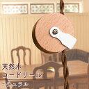 ♪♪♪ コードリール 木製 ナチュラル おしゃれ 照明 ペンダントライト コード調整 北欧 AMP51091