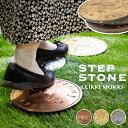 敷石 ステップストーン 踏み石 飛び石 置くだけ タイル 庭 ガーデニング 平板 アンティーク おしゃれ かわいい 動物 …