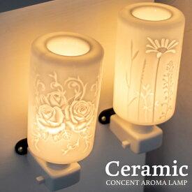 アロマランプ アロマライト コンセント バラ マーガレット おしゃれ かわいい アロマ ランプ 照明 電気 フラワー 花 磁器 インテリア 雑貨 インセンス アロマオイル フットライト 香り 寝室 プレゼント ギフト セラミック 20960 20963
