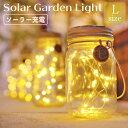 【照明 おしゃれ LED ランタン】ETOILE エトワル ソーラーガーデンライト(L) ソーラー充電 ライト ボトル型 キャンプ …