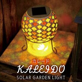 【照明 LED ライト】KALEIDO カレード ソーラーガーデンライト ソーラー充電 キャンプ 野外 アクティビティ リビング ダイニング 寝室 子供部屋 階段 玄関 インテリア ギフト プレゼント おしゃれ シンプル 屋外