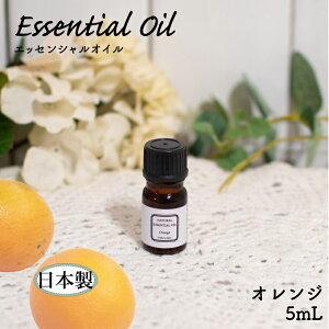 アロマオイル 日本製 精油 エッセンシャルオイル オレンジ 5mL オーガニック 天然 高品質 安心 安全 アロマ 香り 癒し 効果 健康 おしゃれ 雑貨 種類 グレープフルーツ ローズマリー ユーカリ