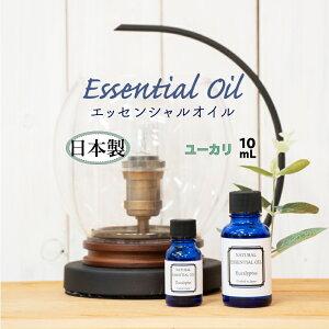 雑貨 日本製 精油 エッセンシャルオイル ユーカリ 10mL アロマオイル オーガニック 天然 日本製 高品質 安心 安全 アロマ 香り 癒し 効果 健康 おしゃれ 種類 グレープフルーツ ローズマリー