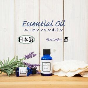 雑貨 日本製 精油 エッセンシャルオイル ラベンダー 30mLエッセンシャルオイル 精油 アロマオイル オーガニック 天然 日本製 高品質 安心 安全 アロマ 香り 癒し 効果 健康 おしゃれ 種類 グレ